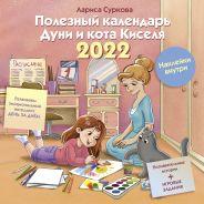 Полезный календарь Дуни и кота Киселя на 2022 год. С наклейками [Суркова Лариса Михайловна]