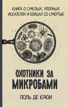 Охотники за микробами
