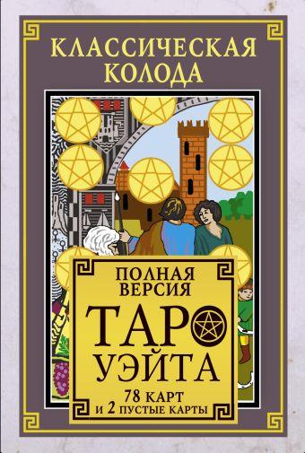 Классическая колода Таро Уэйта. Полная версия. 78 карт и 2 пустые карты