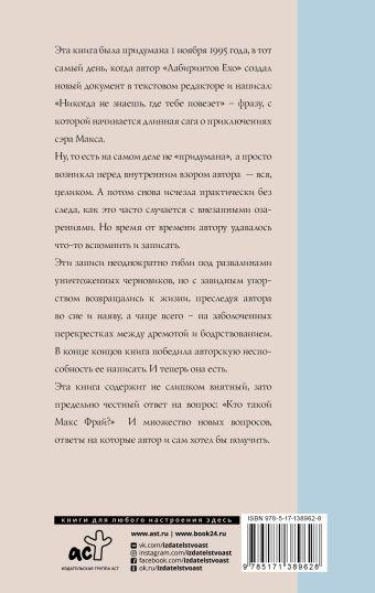 Энциклопедия мифов А-К