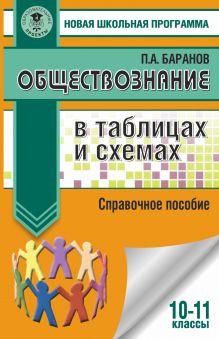 ЕГЭ. Обществознание в таблицах и схемах. Справочное пособие. 10-11 классы
