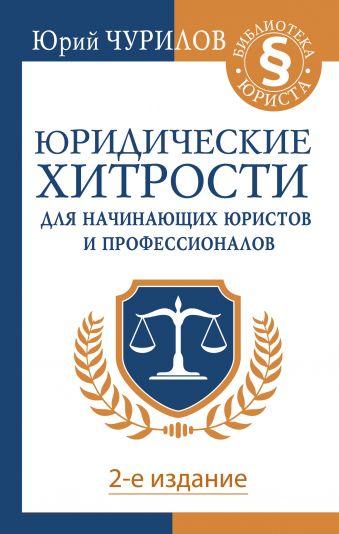 Юридические хитрости для начинающих юристов и профессионалов. 2-е издание