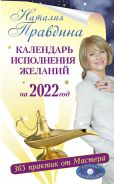 Календарь исполнения желаний на 2022 год. 365 практик от Мастера. Лунный календарь [Правдина Наталия Борисовна]