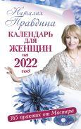 Календарь для женщин на 2022 год. 365 практик от Мастера. Лунный календарь [Правдина Наталия Борисовна]