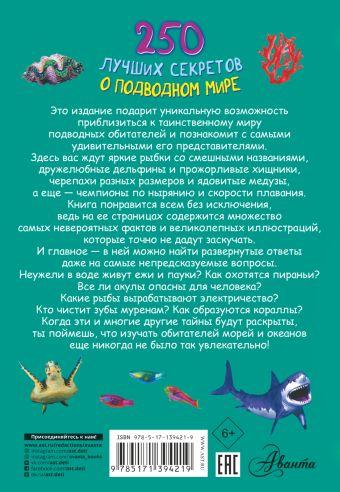 250 лучших секретов о подводном мире