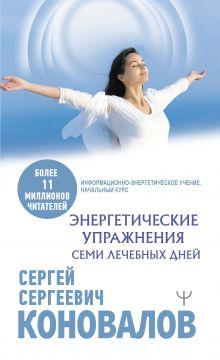 Энергетические упражнения семи лечебных дней