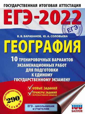 ЕГЭ-2022. География (60х84/8) 10 тренировочных вариантов экзаменационных работ для подготовки к единому государственному экзамену