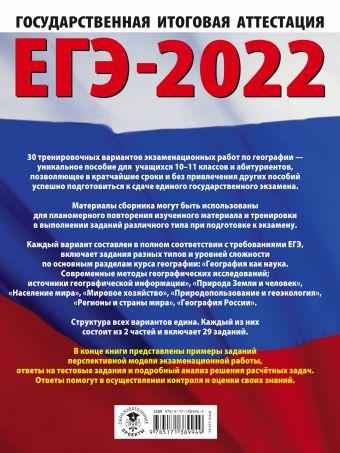 ЕГЭ-2022. География (60х84/8) 30 тренировочных вариантов экзаменационных работ для подготовки к единому государственному экзамену