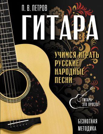 Гитара. Безнотная методика. Учимся играть русские народные песни