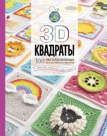 3D-квадраты. 100 эксклюзивных схем для вязания крючком