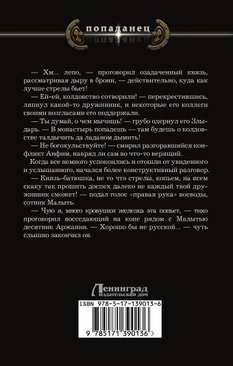 Смоленская Русь. Княжич