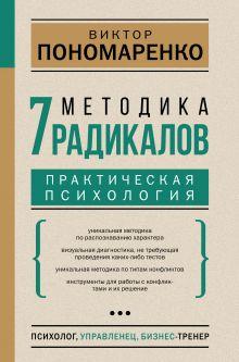 Методика 7 радикалов. Практическая психология