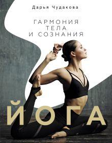 Йога: гармония тела и сознания