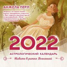 Астрологический календарь на 2022 год. Живите в ритме Вселенной