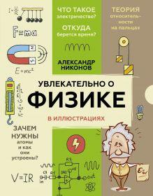 Увлекательно о физике: в иллюстрациях
