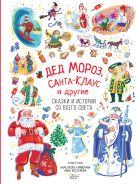 Дед Мороз, Санта-Клаус и другие