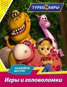 Турбозавры. Игры и головоломки (с наклейками)