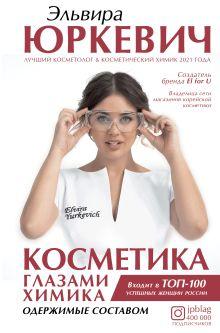 Косметика глазами химика: одержимые составом