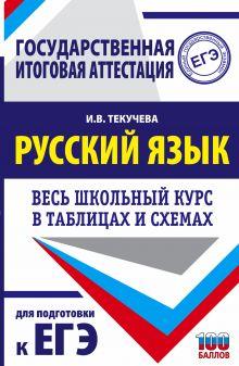ЕГЭ. Русский язык. Весь школьный курс в таблицах и схемах для подготовки к единому государственному экзамену