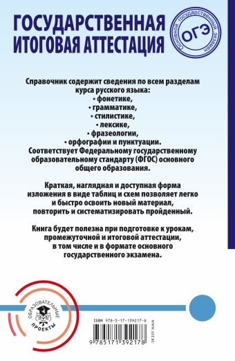 ОГЭ. Русский язык. Весь школьный курс в таблицах и схемах для подготовки к основному государственному экзамену