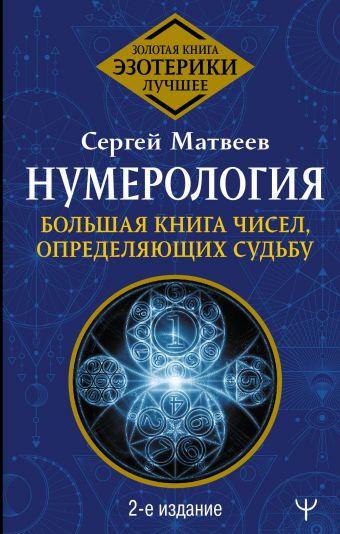 Нумерология. Большая книга чисел, определяющих судьбу. 2-е издание