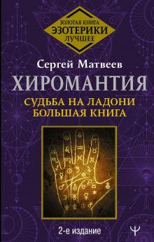 Хиромантия. Судьба на ладони. Большая книга. 2-е издание