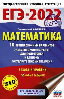 ЕГЭ-2022. Математика (60х90/16) 10 тренировочных вариантов экзаменационных работ для подготовки к единому государственному экзамену. Базовый уровень