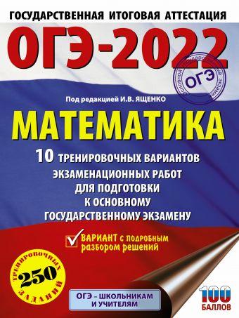 ОГЭ-2022. Математика (60х84/8) 10 тренировочных вариантов экзаменационных работ для подготовки к основному государственному экзамену