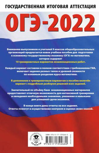ОГЭ-2022. Математика (60х90/16) 10 тренировочных вариантов экзаменационных работ для подготовки к основному государственному экзамену