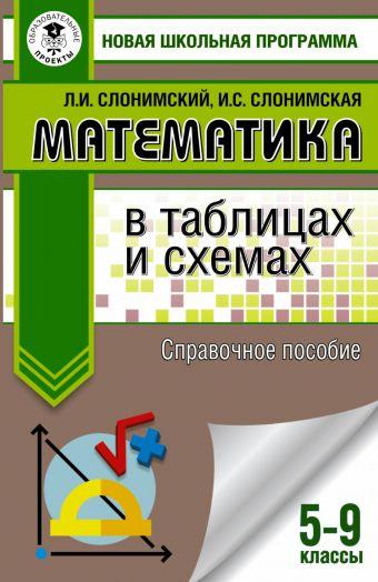 Математика в таблицах и схемах. Справочное пособие. 5-9 классы