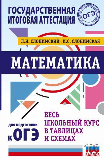 ОГЭ. Математика. Весь школьный курс в таблицах и схемах для подготовки к основному государственному экзамену