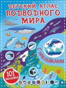 Детский атлас подводного мира