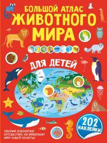 Большой атлас животного мира для детей