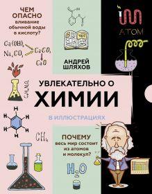 Увлекательно о химии: в иллюстрациях