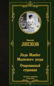 Леди Макбет Мценского уезда. Очарованный странник