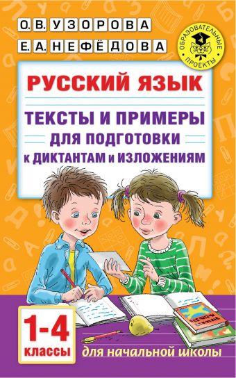 Русский язык. Тексты и примеры для подготовки к диктантам и изложениями. 1-4 классы.