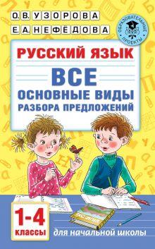 Русский язык. Все основные виды разбора предложений. 1-4 классы