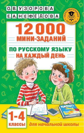 12000 мини-заданий по русскому языку на каждый день. 1-4 классы.
