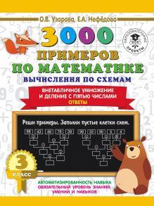 3000 примеров по математике. Вычисления по схемам. Внетабличное умножение и деление с пятью числами. Ответы. 3 класс