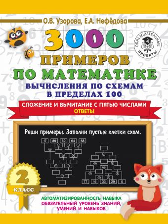 3000 примеров по математике. Вычисления по схемам в пределах 100. Сложение и вычитание с пятью числами. Ответы. 2 класс