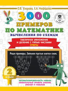 3000 примеров по математике. Вычисления по схемам. Табличное умножение и деление с пятью числами. Ответы. 2 класс