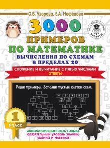 3000 примеров по математике. Вычисления по схемам в пределах 20. Сложение и вычитание с пятью числами. Ответы. 1 класс