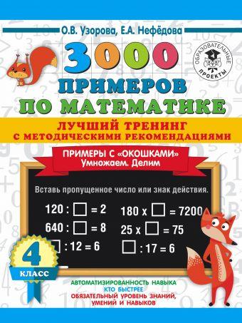3000 примеров по математике. Лучший тренинг. Умножаем. Делим. Примеры с