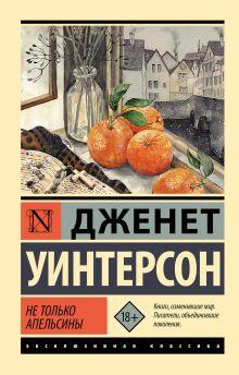Не только апельсины