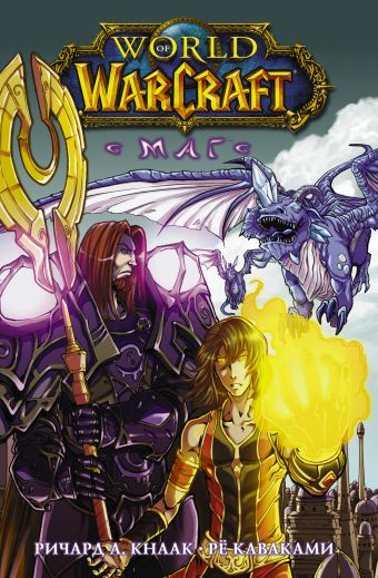 World of Warcraft. Маг
