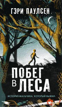 Побег в леса
