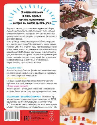 Потрясающие научные эксперименты на кухне для детей