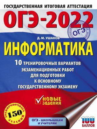 ОГЭ-2022. Информатика (60х84/8) 10 тренировочных вариантов экзаменационных работ для подготовки к основному государственному экзамену