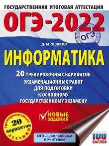 ОГЭ-2022. Информатика (60х84/8) 20 тренировочных вариантов экзаменационных работ для подготовки к основному государственному экзамену