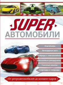 Superавтомобили